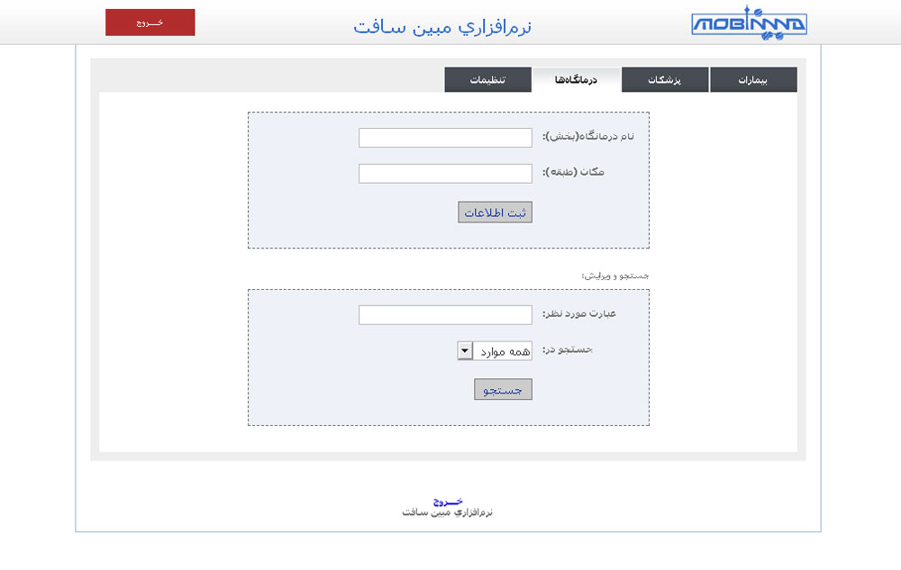 بررسی و ویرایش اطلاعات درمانگاهها (سیستم نوبتدهی آنلاین بیماران)