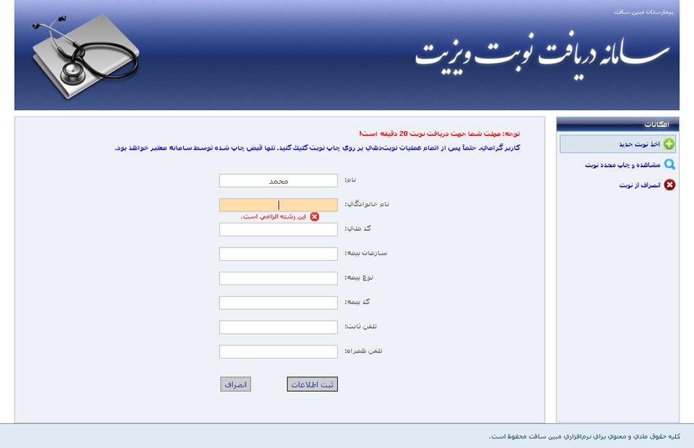 ورود اطلاعات شخصی بیمار (سامانهی دریافت نوبت ویزیت)