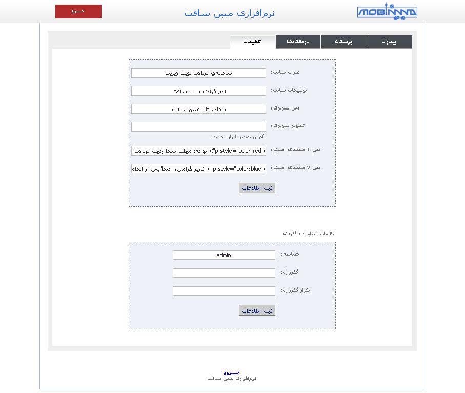تغییر تنظیمات و سفارشی سازی سیستم دریافت نوبت ویزیت آنلاین