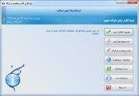 صفحهی اصلی نرمافزار
