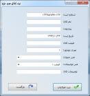 ثبت اطلاعات کالا