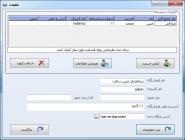 تنظیمات نرمافزار و امکان ایجاد کاربر