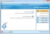 صفحه اصلی نرمافزار
