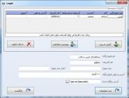 تنظیمات نرمافزار و ایجاد کاربر