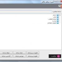 نرم افزار بایگانی (ثبت سرفصل نامه ها)