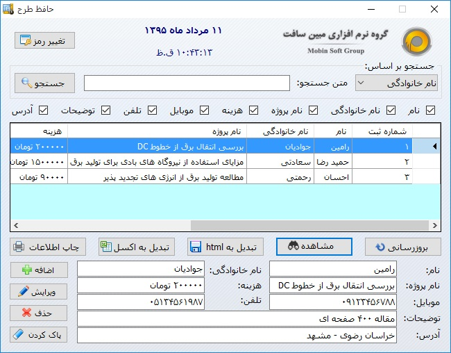 صفحه اصلی نرم افزار حافظ طرح