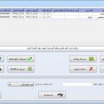 مدیریت اعضا در نرم افزار کتابداری