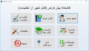 صفحه اصلی نرم افزار کتابخانه