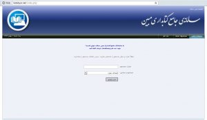 سامانه جستجو و رزرو اینترنتی کتابداری