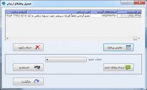 ارسال پیامک در نرم افزار کتابداری