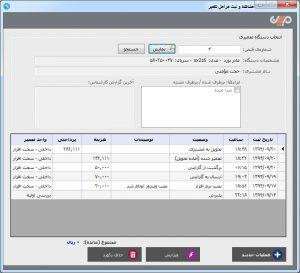 عملیات تعمیر نرم افزار مدیریت تعمیرگاه