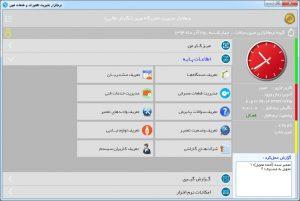 اطلاعات پایه نرم افزار مدیریت تعمیرگاه