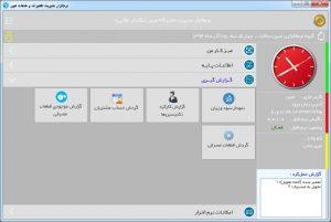 گزارش گیری نرم افزار تعمیرات و خدمات