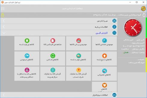 سیستم گزارشگیری نرم افزار انبارداری